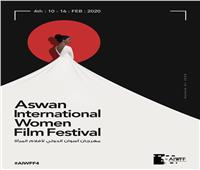 مهرجان أسوان الدولي لأفلام المرأة يكشف عن بوستر دورته الرابعة