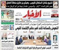 «الأخبار»| الرئيس السيسي يشدد على النهوض بالصناعة كأحد أهم دعائم الاقتصاد القومي