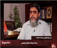 «الكبسولة» تكشف رحلة الإرهابي «مدحت الحداد» الرأس الممول لتنظيم الإخوان بتركيا