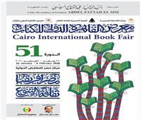 بالفيديو |«محروسة يا أم الألف عام».. طرح الأغنية الرسمية لمعرض القاهرة الدولي للكتاب
