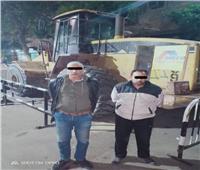 مباحث القاهرة تضبط المتهمين بسرقة «لودر» بالوايلي