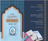 للعام الثاني  الإفتاء تشارك بجناح خاص في معرض القاهرة للكتاب