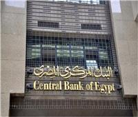 البنك المركزي يثبت أسعار الفائدة في اجتماعه الأول خلال 2020