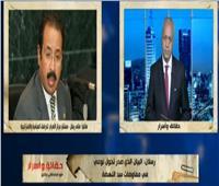رسلان: بيان واشنطن بشأن سد النهضة تحول نوعي في المفاوضات .. فيديو