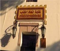 ٥ مهام أمام الجمعية العمومية لفروع نقابة كتاب مصر