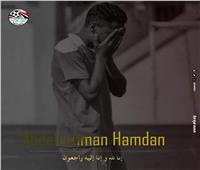 اتحاد الكرة ينعى ناشئ المصري البورسعيدي