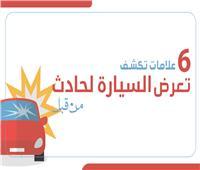 إنفوجراف| 6 علامات تكشف تعرض السيارة لحادث قبل شرائها