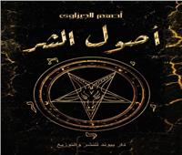 «أصول الشر» في معرض الكتاب 2020
