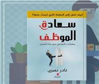 «سعادة الموظف».. أحدث مؤلفات نادر نصري في معرض القاهرة للكتاب
