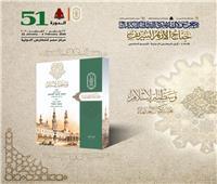 جناح الأزهر بمعرض الكتاب يتحدث عن وسطية الإسلام
