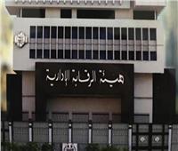 الرقابة الإدارية تسقط عصابة «النقد الأجنبي» خارج السوق المصرفية