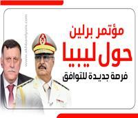 إنفوجراف|«مؤتمر برلين حول ليبيا»..فرصة جديدة للتوافق