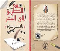 «في الطريق إلى الشِعر».. كتاب عن دار الزيات