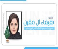 إنفوجراف| تعرف على الأميرة هيفاء آل مقرن مندوبة السعودية الدائمة في اليونسكو