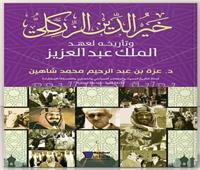 «خير الدين الزركلي وتأريخه لعهد الملك عبد العزيز» بمعرض الكتاب