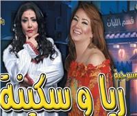 """بدرية طلبة: """"ريا وسكينة تاني"""" على مسرح رومانس بالقاهرة 23 يناير"""