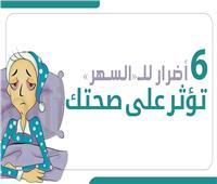 إنفوجراف| 6 أضرار لـ«السهر» تؤثر على صحتك