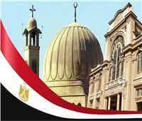 تعانقوا على أرض السلام.. تفاصيل ترميم المعبد اليهودي والكنيسة المعلقة ومسجد الفتح