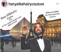 صور| كواليس استعدادات هاني البحيري لإطلاق مجموعته بأسبوع الموضة الفرنسي