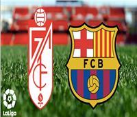 بث مباشر  مباراة برشلونة وغرناطة في الدوري الإسباني