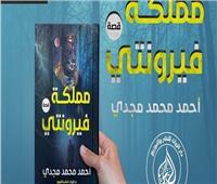 الزيات تصدر قصة «مملكة فيرونتي» في معرض الكتاب