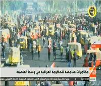 بث مباشر| مظاهرات مناهضة للحكومة العراقية في وسط العاصمة بغداد