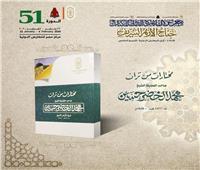 تراث شيخ الأزهر الأسبق محمد الخضر حسين.. في جناح الأزهر بمعرض الكتاب