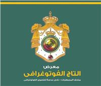 قصر محمد علي ينظم معرض التاج الفوتوغرافي