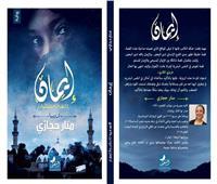 «إيمان» رواية جديدة للكاتبة منار حجازي في معرض الكتاب الدولي