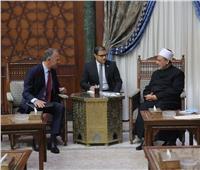 السفير الأمريكي بالقاهرة: مناهج الأزهر تستحق أن تدرس على نحو عالمي