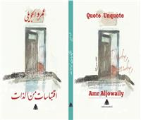مناقشة لكتاب سفير مصر في صربيا بمعرض الكتاب