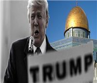 3 أعوام في البيت الأبيض| ترامب يعادي الفلسطينيين في سنوات حكمه