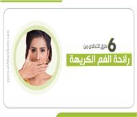 إنفوجراف| 6 طرق للتخلص من رائحة الفم الكريهة