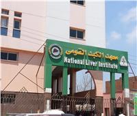 معهد الكبد القومي بجامعة المنوفية يبحث تنفيذ خطط الجودة