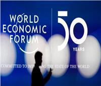 معلومات لا تعرفها عن المنتدى الاقتصادي العالمي «دافوس 2020»