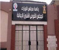 """""""القومي للإعاقة"""" يشارك في فعاليات معرض القاهرة الدولي للكتاب للعام السابع على التوالي"""