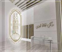 جناح الأزهر يعلن عن دورات مجانية لتعليم الخط العربي ورسم البورتريه بمعرض الكتاب