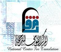 ٧٠% خصومات على إصدارات القومي للترجمة بمعرض الكتاب