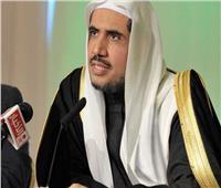 أمين عام رابطة العالم الإسلامي يرأس وفدا لزيارة موقع الإبادة الجماعية بالبوسنة وبولندا