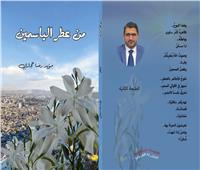 «من عطر الياسمين» ديوان للشاعر السوري مؤيد حجازي في معرض القاهرة الـ 51 للكتاب