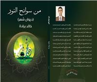 كتاب اليوم تصدر ديوان «من سوانح النور» في معرض الكتاب