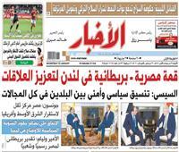 الأخبار| قمة «مصرية ـ بريطانية» في لندن لتعزيز العلاقات
