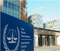 الخارجية الفلسطينية: لا تغيير في موقف المحكمة الجنائية الدولية