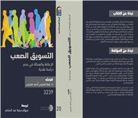لأول مرة.. معرض الكتاب يناقش قضايا الإعاقة