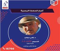 الخميس.. زاهي حواس يكشف أسرار الحضارة المصرية في ندوة بمعرض الكتاب