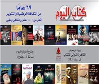 مفاجآت من «كتاب اليوم» لزوار معرض القاهرة الدولي للكتاب