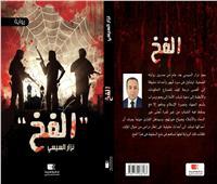 نزار السيسي يشارك في معرض الكتاب بـ«الفخ»