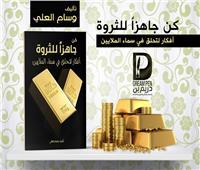 «كن جاهزًا للثروة».. كتاب لـ«وسام العلي» في معرض الكتاب