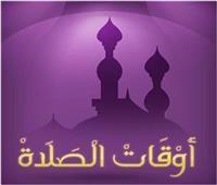 ننشر مواقيت الصلاة في مصر والدول العربية.. 23 يناير