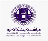 مشكاة نور تطلق مدرسة الأخلاق بمحافظات مصر